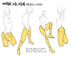 Leg Reference, Body Reference Drawing, Body Drawing, Drawing Base, Art Reference Poses, Anatomy Reference, Drawing Skills, Drawing Tips, Drawing Body Proportions