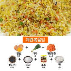 자취생 소울푸드! 레전드급 볶음밥 레시피 모음 : 네이버 블로그 Food N, Food And Drink, Wow Products, Korean Food, Food Plating, Recipe Collection, No Cook Meals, Food To Make, I Am Awesome