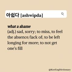 Hangul Alphabet, Korean Alphabet, Korean Words Learning, Korean Language Learning, Sentence Examples, Korean English, Korean Phrases, Korean Lessons, Language Study