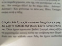 Greek Quotes, Wise Quotes, Philosophy, Poetry, Boyfriend, Love You, Thoughts, Sayings, Words