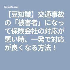 【豆知識】交通事故の「被害者」になって保険会社の対応が悪い時、一発で対応が良くなる方法! Life Hackers, Japanese History, Blog Entry, Happy Life, Knowledge, Wisdom, Naver, Money, Youtube