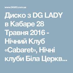 Диско з DG LADY в Кабаре 28 Травня 2016 - Нічний Клуб «Cabaret», Нічні клуби Біла Церква - 04563.com.ua