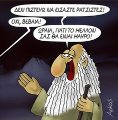 Πλησίστιος...: Σε κίνδυνο φτώχειας το 35,6% των Ελλήνων το 2016