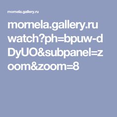 mornela.gallery.ru watch?ph=bpuw-dDyUO&subpanel=zoom&zoom=8