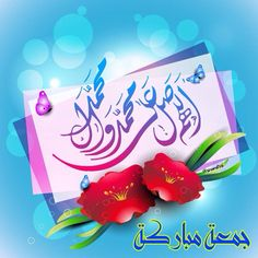 ص Urdu Image, Islamic Pictures, Jumma Mubarak, Hotel Suites, Friday, Posts, Messages, Hotel Bedrooms