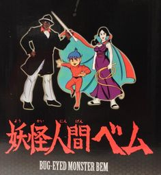 Youkai Ningen Bem 妖怪人間ベム 1968