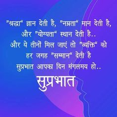 Good morning images with quotes in hindi Romantic Good Morning Quotes, Hindi Good Morning Quotes, Hindi Quotes On Life, Good Morning Wishes, Good Morning Images, Life Quotes, Inspirational Quotes With Images, Good Morning Inspirational Quotes, Good Thoughts Quotes