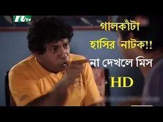 Bangla New Natok: মোবাইল কোর্ট by Mosharraf Karim new natok | New Bangla...