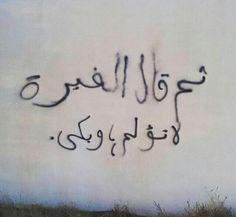 وجع الغيرة..