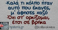 Greek Quotes, True Words, Funny Images, Sarcasm, Funny Quotes, Jokes, Lol, Humor, Humorous Pictures