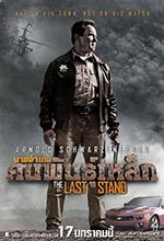 ดูหนังออนไลน์ The Last Stand นายอำเภอคนพันธุ์เหล็ก รับชมภาพยนต์ได้ที่ ดูหนังออนไลน์ฟรี รองรับ Iphone Ipad และ Androind. The Last Stand เป็นเรื่องราวของ เรย์ โอเว่นส์ (อาร์โนลด์ ชวาร์เซเน็กเกอร