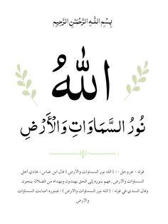 Islamic Designs, Arabic Calligraphy, Decor, Decoration, Dekoration, Inredning, Interior Decorating, Arabic Calligraphy Art, Deco