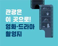 다음 @Behance 프로젝트 확인: \u201c[Infographic] 경기연구원 - 관광은 이 곳으로! 영화 · 드라마 촬영지\u201d https://www.behance.net/gallery/49447903/Infographic-