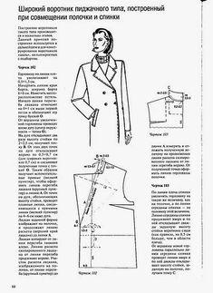 Galina_O - galkaorlo Pattern Making Books, Book Making, Pattern Books, Coat Pattern Sewing, Coat Patterns, Sewing Patterns, Modelista, Blazer, Fashion Design