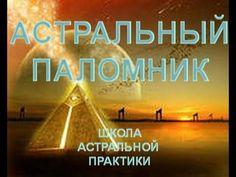 Могут ли святые из астрала исцелять -  астрал и ВТО - видео-FAQ - Гречушкин