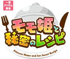 桃姫と秘密のレシピ - Google 検索