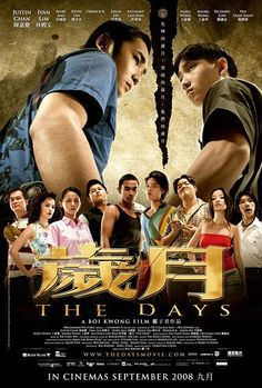Sui yue: The Days 2008