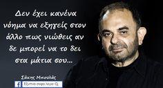 αν δεν μπορεί να το δει στα μάτια σου... Unique Quotes, Meaningful Quotes, Best Quotes, Love Quotes For Him, Quotes To Live By, Life Quotes, Motivational Quotes, Inspirational Quotes, Funny Greek