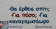 -Θα έρθεις σπίτι; - Ο τοίχος είχε τη δική του υστερία – #shawshanck Funny Drawings, Greek Quotes, English Quotes, Funny Images, Funny Quotes, Jokes, Romance, Facts, Humor