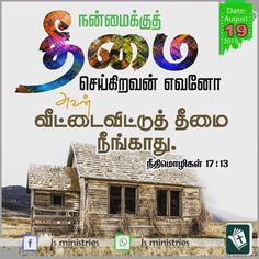 Peace Bible Verse, Bible Verses, Tamil Bible Words, Tamil Motivational Quotes, Open Bible, Bible Verse Wallpaper, Wise Quotes, Prayers, Wallpapers