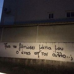 Bad Quotes, Song Quotes, Life Quotes, Qoutes, Graffiti Quotes, Street Quotes, Greek Words, English Quotes, Word Porn