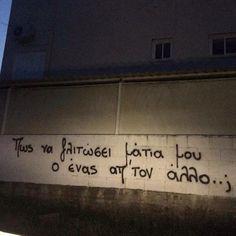 Καλημέρα για σήμερα.. Bad Quotes, Song Quotes, Life Quotes, Qoutes, Graffiti Quotes, Street Quotes, Greek Words, English Quotes, Word Porn