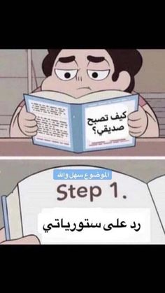 Arabic Jokes, Funny Arabic Quotes, Pretty Quotes, Girly Quotes, Horse Girl Photography, Lonely Quotes, Adventure Time Marceline, Phone Wallpaper Images, Snapchat Quotes