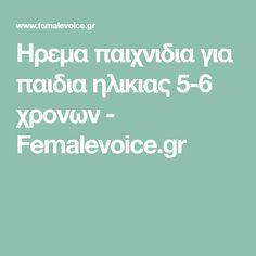 Ηρεμα παιχνιδια για παιδια ηλικιας 5-6 χρονων - Femalevoice.gr Theatre Games, Cool Kids, Kids Fun, Party Games, School