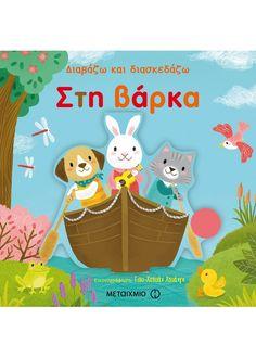 On the boat- Στη βάρκα On the boat - Boat Wedding, Wedding Suits, Marketing Tools, Digital Marketing, Kombucha, Pikachu, Advertising, Family Guy, Dogs