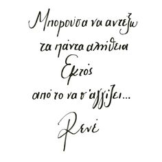 Crazy Love, Greek Quotes, Love Story, Poems, How Are You Feeling, Feelings, Math, Inspiration, Instagram