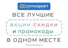 Все скидки и промокоды интернет магазина Сотмаркет в одном месте!  http://pluminus.ru/store/sotmarket/   Сегодня тысячи покупателей ежедневно выбирают наш магазин не только за доступные цены и уникальный ассортимент, но и за невероятное внимание, которое мы уделяем качеству наших услуг.  Сотмаркет специализируется на розничной торговле электроникой, мелкой бытовой техникой и аксессуарами. В ассортименте магазина около 120 тысяч различных товаров.