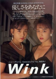 "ウインク ""Wink"" girls idol duo active during 1988~1996, Japan."