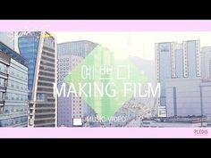 [M/V] 세븐틴(SEVENTEEN] - 예쁘다(Pretty U] M/V Making - YouTube