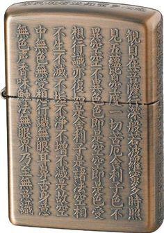 Zippo JapanModel Heart Sutra(Hannya Shingyo) Oxidized Copper Plating