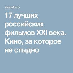 17лучших российских фильмов XXIвека. Кино, закоторое нестыдно