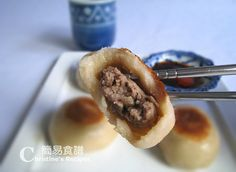 Pan-fried Buns with Minced Beef(牛肉餡餅) - Christine's Recipes: Easy Chinese Recipes | Easy Recipes