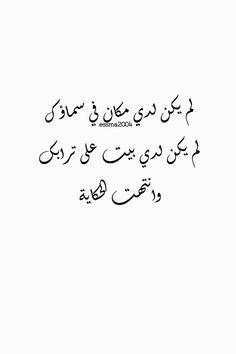 #essma2004 Arabic Poetry, Zoro, Arabic Quotes, Sketching, Favorite Quotes, Allah, Quotations, Poems, Romantic