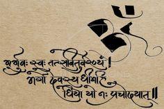 AUM with Gayatri mantra