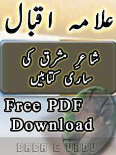 Free Download All Allama Iqbal Urdu Poetry Books in PDF