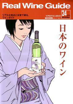楽天市場:タカムラ ワイン ハウスの雑貨/書籍 >ワイン関連書籍 >リアルワインガイド >リアルワインガイド/第20号~第29号一覧。タカムラ…