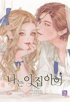 I am a child of this house First Knight, The Dark One, Manga Covers, Manhwa Manga, Pink Eyes, Best Artist, The Magicians, Webtoon, Cute Dogs