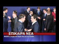 ΦΙΑΣΚΟ η συμφωνία! Καμία νίκη για την Ελλάδα…