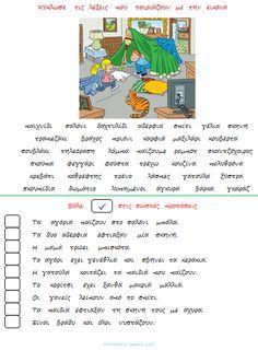 Κείμενα Κατανόησης - tzeni skorda Word Search, Education, Words, Onderwijs, Learning, Horse
