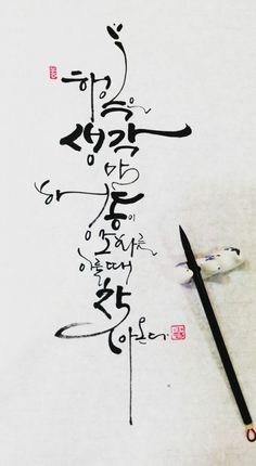 행복은 생각 말 행동이 조화를 이룰때 찾아온다. ---- 마하트마 간디 ----- #청주 #청주캘리그라피 #캘리명... Calligraphy Types, Calligraphy Drawing, Calligraphy Handwriting, Japanese Calligraphy, Calligraphy Letters, Typography Letters, Typography Design, Brush Lettering, Hand Lettering