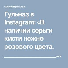 Гульназ в Instagram: «В наличии серьги кисти нежно розового цвета. _______________________________ #серьгикисти #ручнаяработа #handmade»