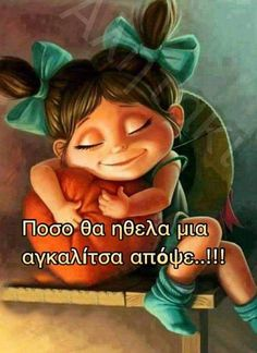 Να ξερες Πόσο Good Night, Good Morning, Greek Quotes, Sweet Dreams, Hug, Mindfulness, Inspirational Quotes, Sayings, Words