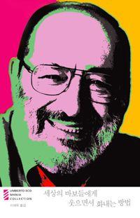 움베르토 에코의 나라 이탈리아에서도 시도하지 못했던 전 세계 최초의 출판 기획물, 움베르토 에코 저작집(현재 총 25권)이 열린책들에서 5년 동안의 편집 작업을 마치고 출간되었다. 이 저작집에는 <장미의 이...