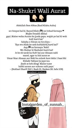 Muslim Couple Quotes, Muslim Love Quotes, Beautiful Islamic Quotes, Quran Quotes Love, Quran Quotes Inspirational, Ali Quotes, Tough Girl Quotes, First Love Quotes, Love Husband Quotes