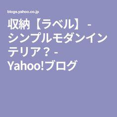収納【ラベル】 - シンプルモダンインテリア? - Yahoo!ブログ
