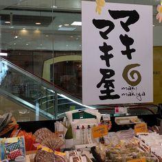 ここにもマキマキ屋 #北九州 #ロールケーキ by take55